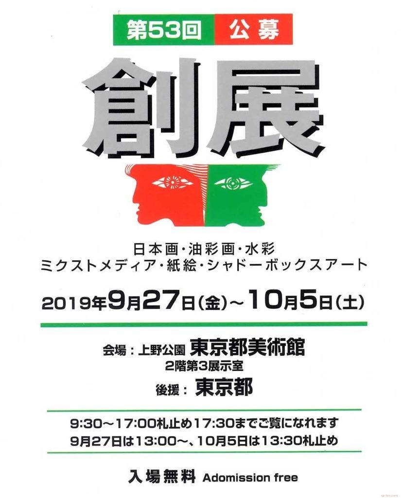 創展ギャラリー 2019-09-27