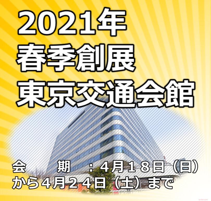 2021年春季創展